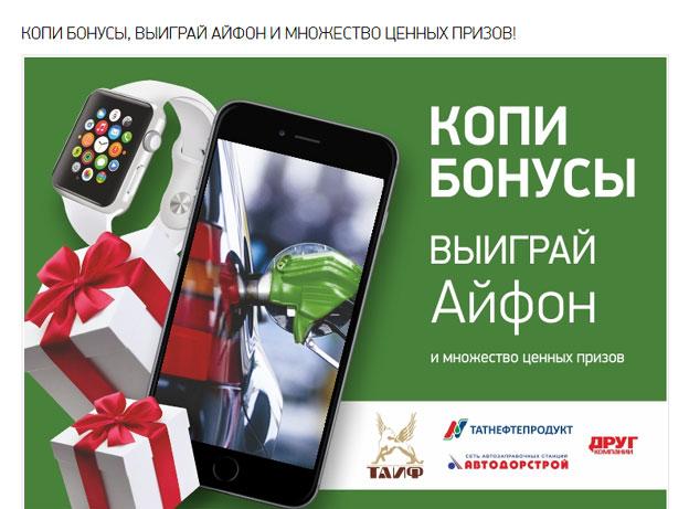 Акция на АЗС «Татнефтепродукт» и АЗС «Автодорстрой» Копи бонусы с ТАИФ-НК — выигрывай айфон