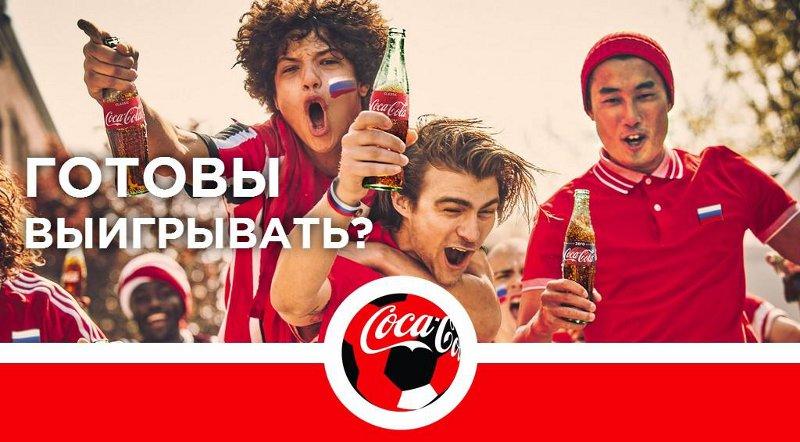 Акция от Coca-Cola на АЗС Лукойл, Роснефть, THK, Башнефть и BP-Connect — выиграй билеты на ЧМ по футболу FIFA