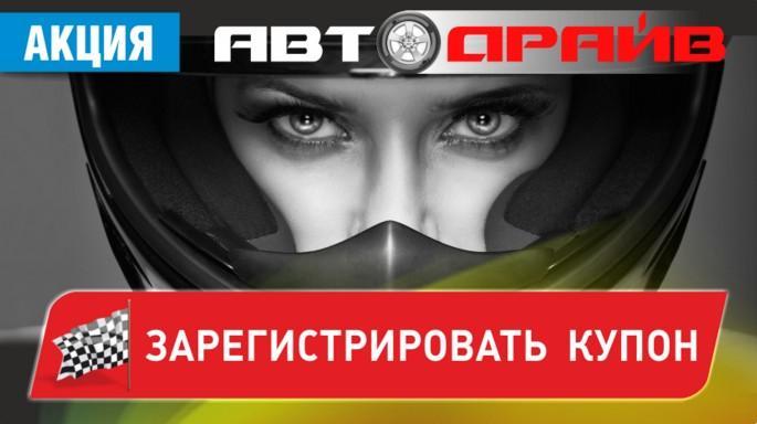 Акция на АЗС Газпром — Автодрайв поездка в Сочи
