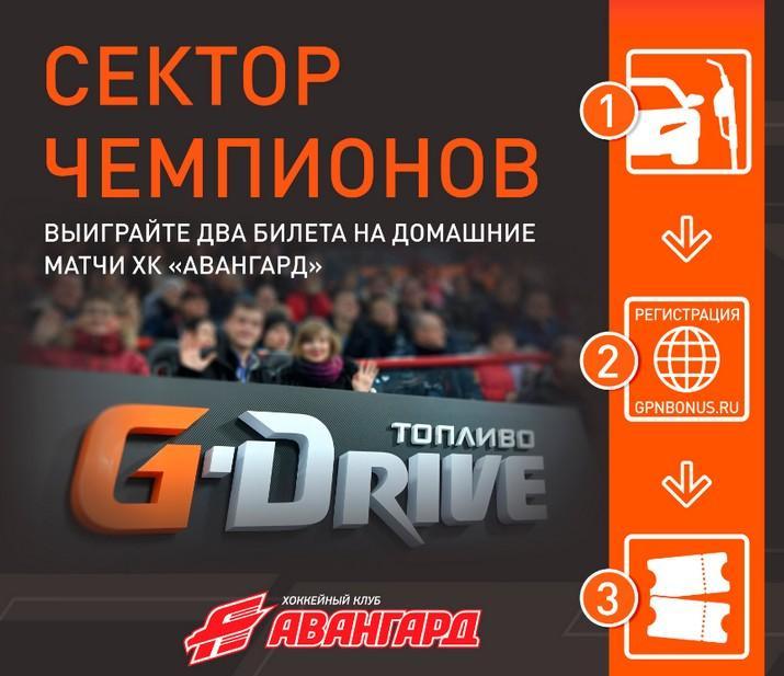 Акция АЗС «Газпромнефть» — Сектор Чемпионов